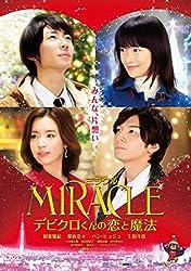 【動画】MIRACLE デビクロくんの恋と魔法
