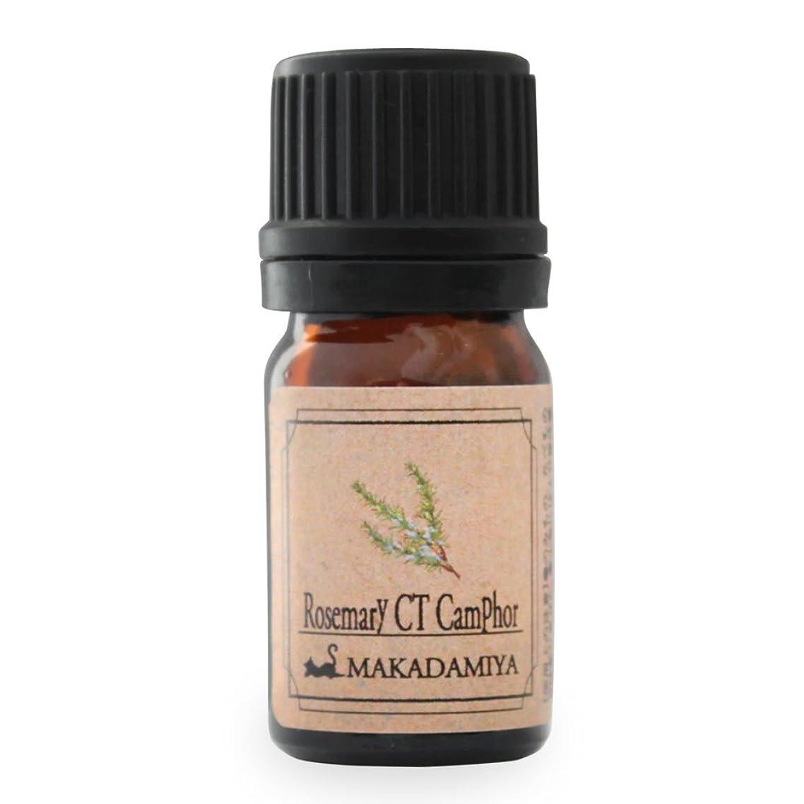 わがまま幻影分類するローズマリーCTカンファー5ml 天然100%植物性 エッセンシャルオイル(精油) アロマオイル アロママッサージ aroma Rosemary