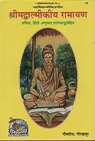 Shrimad Valmikiya Ramayan (Code 77)