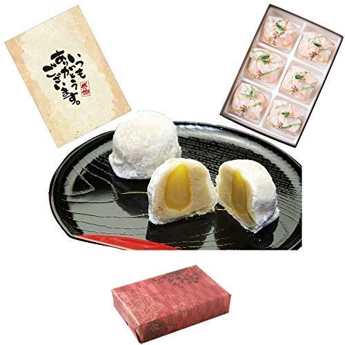 新杵堂 餅菓子 栗三昧 (くりざんまい) 6個 ラッピング ありがとうカードセット | 厳選された国産栗使用 ギフト お歳暮 | 和三盆の上品な甘さ