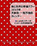 2015 Happy Lucky Calendar TENSHA-NICHI ICHIRYUMANBAI-BI: Method to install in Google calendar (Japanese Edition)