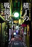 横丁の戦後史-東京五輪で消えゆく路地裏の記憶 (単行本)