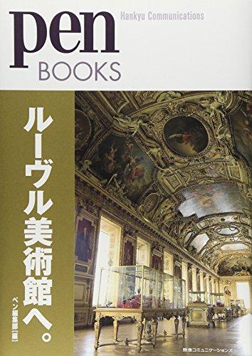 ペンブックス3 ルーヴル美術館へ。 (Pen BOOKS)