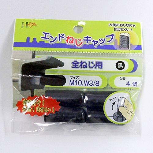 ダイドーハント (DAIDOHANT) エンド ねじキャップ 黒 [ M10・W3/8 / 全ネジ用 ] (軟質塩化ビニール) (高さH) 30 x (厚みt)1.5mm (4個入) 10187050