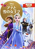 アナと雪の女王2 (ディズニーゴールド絵本)