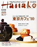 Hanako (ハナコ) 2010年 8/12号 [雑誌]