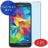 VacFun Lot de 4 Anti Lumière Bleue Film de Protection d'écran pour Samsung Galaxy S5 docomo...