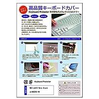 メディアカバーマーケット NEC LAVIE Note Standard NS200/HA [15.6インチ(1920x1080)]機種で使える【極薄 キーボードカバー(日本製) フリーカットタイプ】