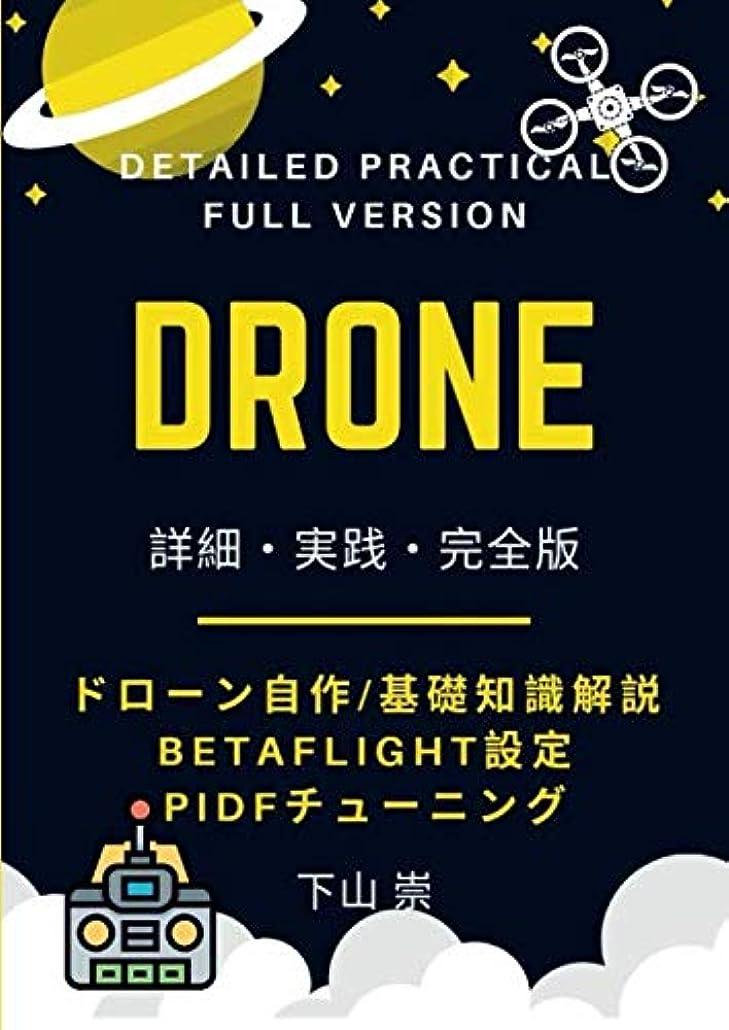 マントルフィードバックビルダーDRONE: ドローンの基礎知識解説から組み立て、BetaFlight設定、PIDFチューニングまでを完全網羅 第7版 (2019年6月21日改訂)