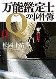 万能鑑定士Qの事件簿 0 「万能鑑定士Q」シリーズ (角川文庫)