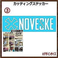 ③ NOVESKE カッティングステッカー ノベスケ (ホワイト, 30x8cm 1枚)