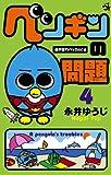 ペンギンの問題(4) (てんとう虫コミックス)