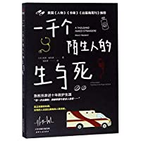 A Thousand Naked Strangers (Chinese Edition)