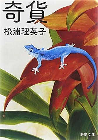 奇貨 (新潮文庫)
