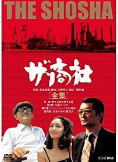 松本清張原作 ザ・商社 DVD-BOX 全2枚【NHKスクエア限定商品】