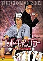 ゴッドギャンブラー ツインズ大作戦 [DVD]
