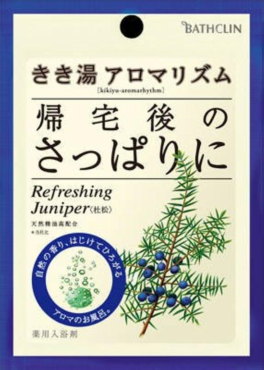 調整可能で出来ているアカデミーバスクリン きき湯 アロマリズム リフレッシュジュニパーの香り 30g×120個セット