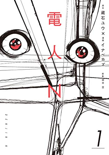 漫画『電人N』1・2巻のレビュー