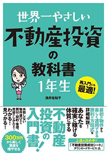 世界一やさしい 不動産投資の教科書 1年生 - 浅井 佐知子