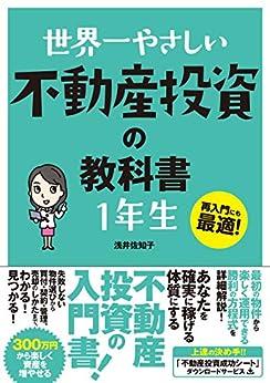 [浅井 佐知子]の世界一やさしい 不動産投資の教科書 1年生