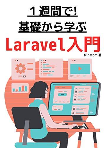 1週間で基礎から学ぶLaravel入門