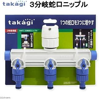 タカギ(takagi) 3分岐蛇口ニップル 1つの蛇口を3つに増やす GWF11 【安心の2年間保証】