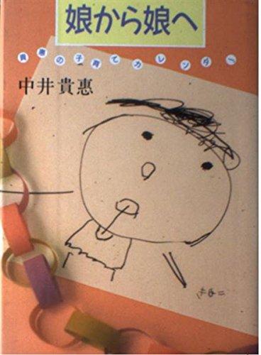 娘から娘へ―貴恵の子育てカレンダーの詳細を見る