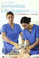 イギリス蘇生協議会Immediate Life Supportマニュアル―ヨーロッパ蘇生協議会蘇生ガイドライン2010準拠