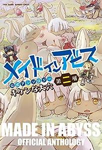 メイドインアビス公式アンソロジー第二層 キケンな大穴 (バンブーコミックス)
