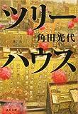 ツリーハウス (文春文庫)