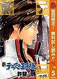 新テニスの王子様【期間限定無料】 5 (ジャンプコミックスDIGITAL)