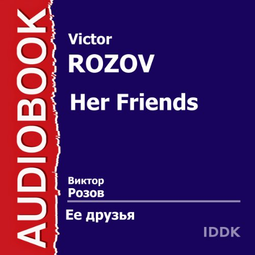 Her Friends [Russian Edition] audiobook cover art