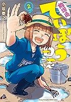 放課後ていぼう日誌(2)(ヤングチャンピオン・コミックス)