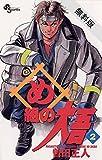 め組の大吾(2)【期間限定 無料お試し版】 (少年サンデーコミックス)