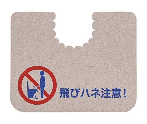 サンコー ズレない トイレマット 床汚れ防止 飛びハネ注意 マット 男性用小便器対応 ベージュ おくだけ吸着 日本製 KJ-97