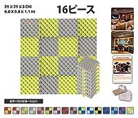 エースパンチ 新しい 16ピースセットグレーと黄 色の組み合わせ250 x 250 x 30 mm エッグクレート 東京防音 ポリウレタン 吸音材 アコースティックフォーム AP1052