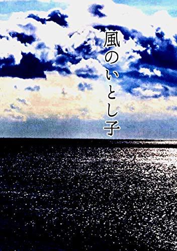風のいとし子 (ヨミノアシロ文庫)