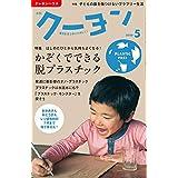 月刊 クーヨン 2020年 05月号 [雑誌]