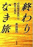 終わりなき旅―「中国残留孤児」の歴史と現在