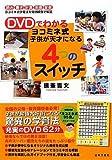 DVDでわかるヨコミネ式 子供が天才になる 4つのスイッチ