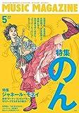 ミュージック・マガジン 2018年 5月号