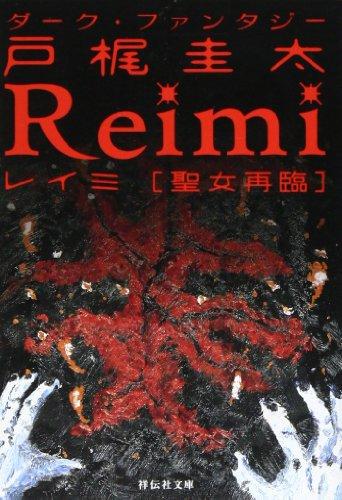 Reimi―聖女再臨 (祥伝社文庫)