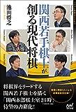 関西若手棋士が創る現代将棋 (マイナビ将棋BOOKS)