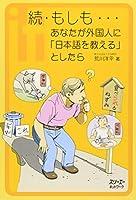 続・もしも…あなたが外国人に「日本語を教える」としたら (クロスカルチャーライブラリー)