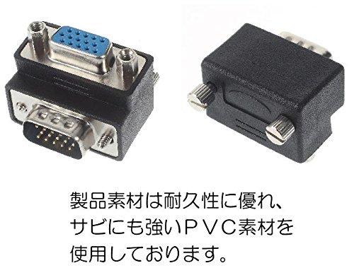 『VGAオス-VGAメス 変換アダプター L字型 D-sub15ピン オス・メス』のトップ画像