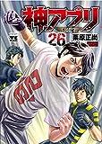 神アプリ 26 (26) (ヤングチャンピオン・コミックス)