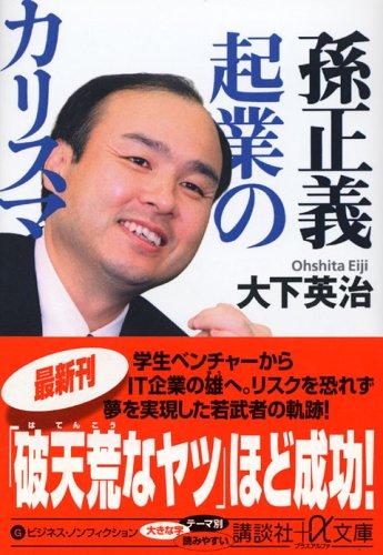 孫正義 起業のカリスマ (講談社+α文庫)