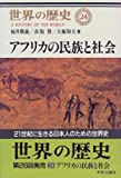 世界の歴史 (24) アフリカの民族と社会