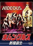 ホムンクルス 新種誕生 [DVD] image
