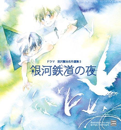 『宮沢賢治名作選集③「銀河鉄道の夜」』のカバーアート